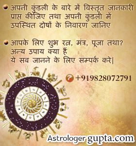 Best astrologer gupta