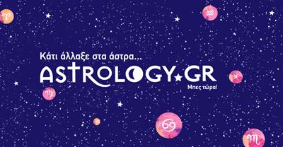 Το θείο ελληνικό αλφάβητο - Α΄ μέρος