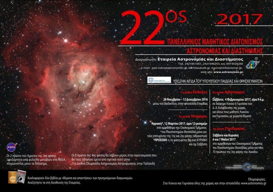 22os-diagonismos_afisa