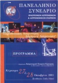 2o Πανελλήνιο Συνέδριο Ερασιτεχνικής Αστρονομίας