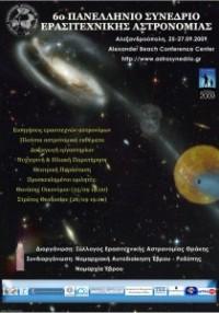 6o Πανελλήνιο Συνέδριο Ερασιτεχνικής Αστρονομίας