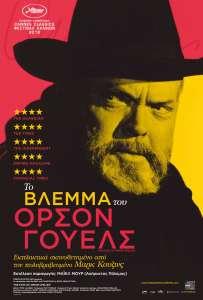 Το βλέμμα του Όρσον Γουέλς (The Eyes of Orson Welles) (2018)