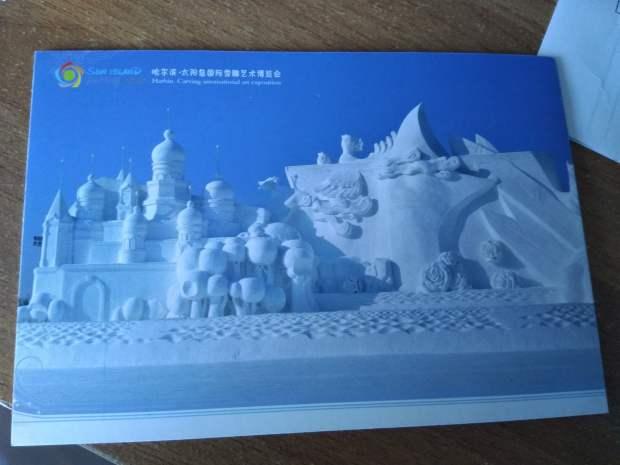Harbin Postcard
