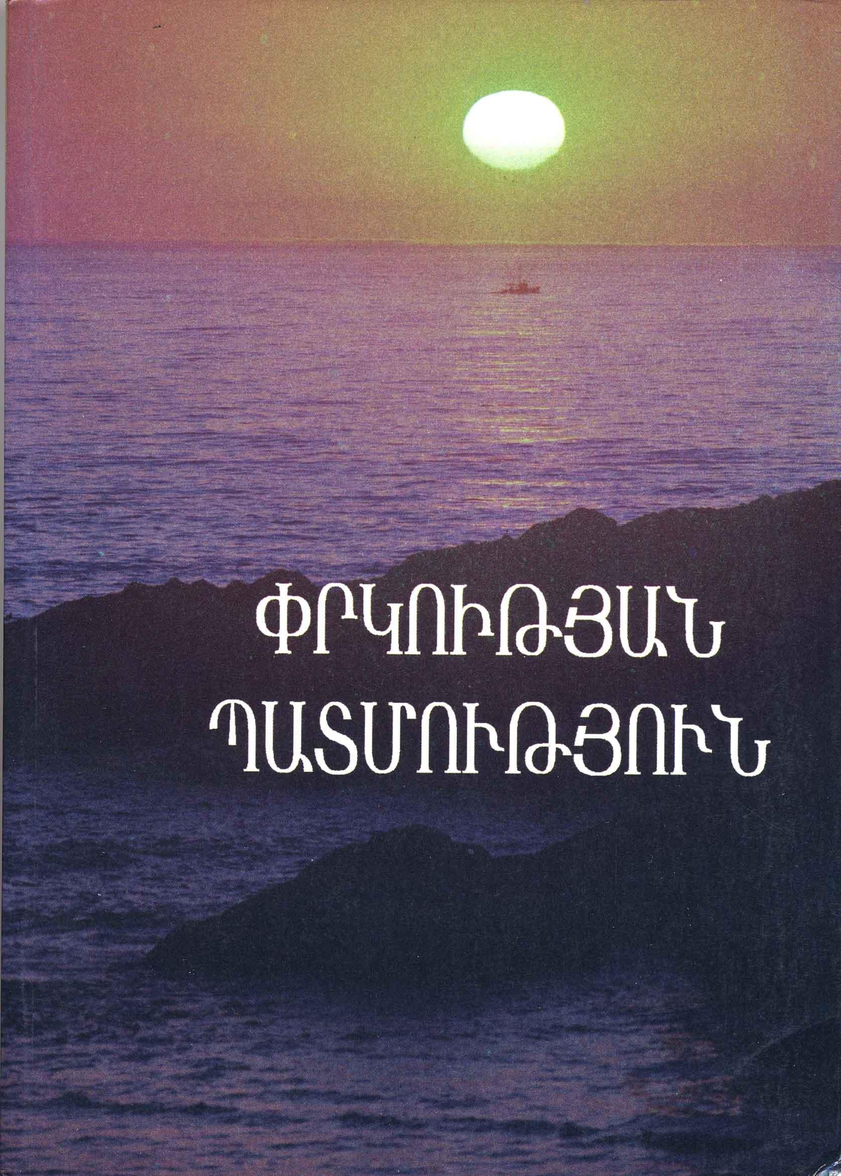 Perkutian-Patmuchun