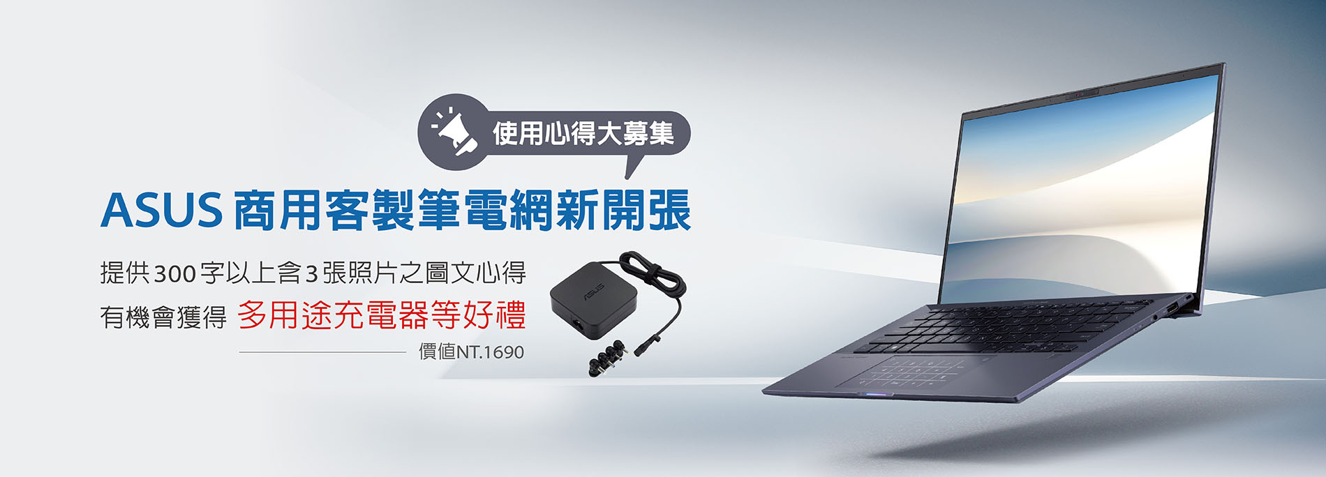 ASUS商用客製筆電網站新開張,使用心得大募集,分享您的購買感想,ASUS 90W多用途筆電充電器送給您