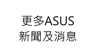 ASUS 香港