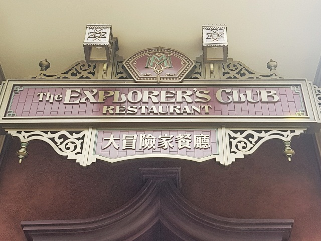 explorer's club restaurant