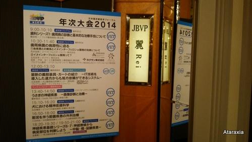 JBVP2014