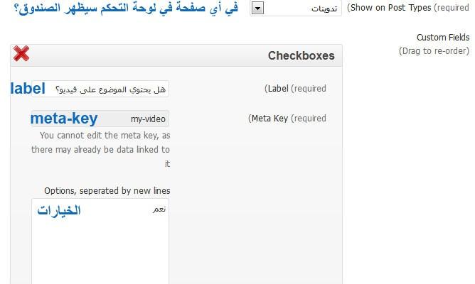 إضافة صندوق محتوى meta box في لوحة تحكم ووردبريس