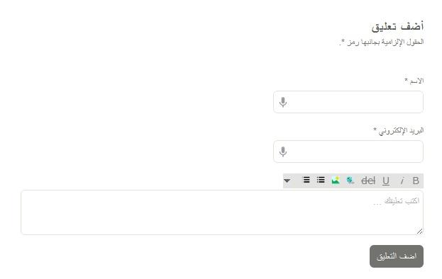 شرح حذف خانة الموقع من التعليقات في الووردبريس