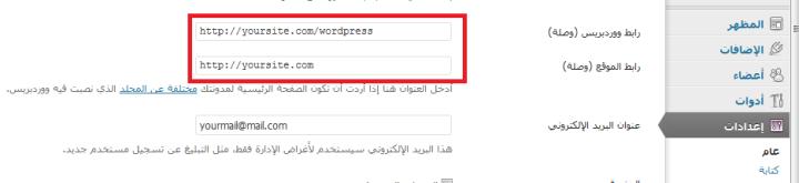 نقل WordPress من مجلد فرعي إلى المجلد الرئيسي