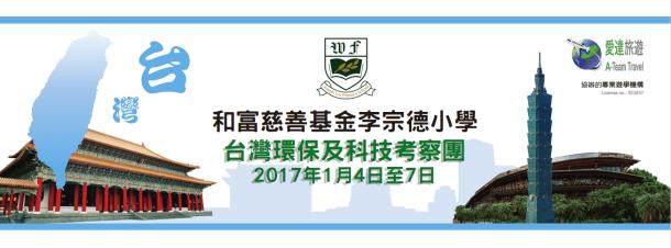 banner Taiwan 2017