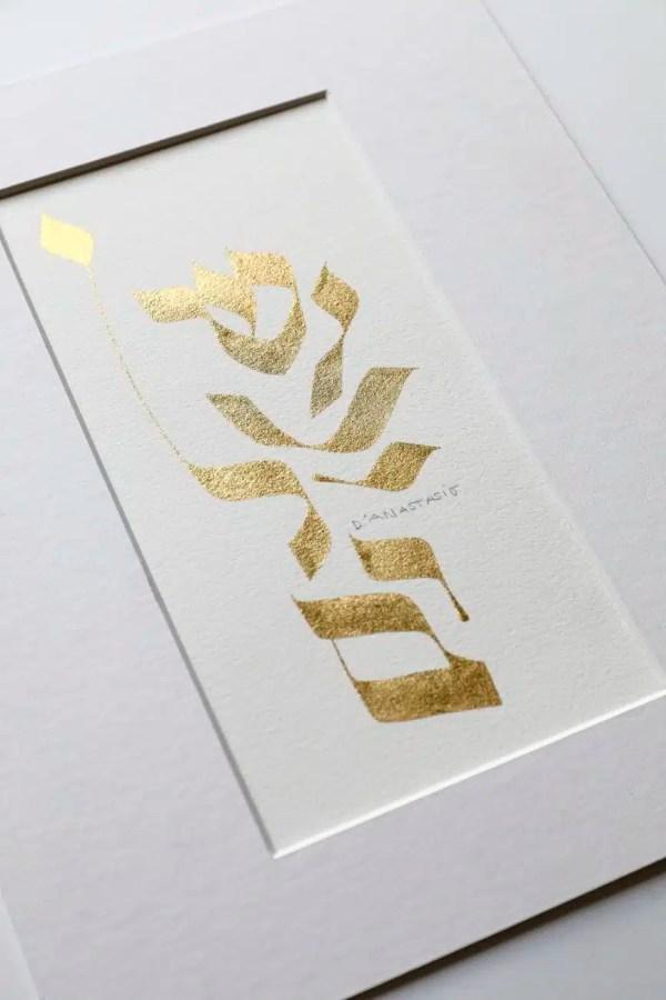 Jérusalem à la feuille d'or 22 carat