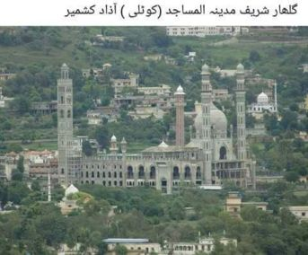 Gulhar Shareef Kotli Cachemir (33)