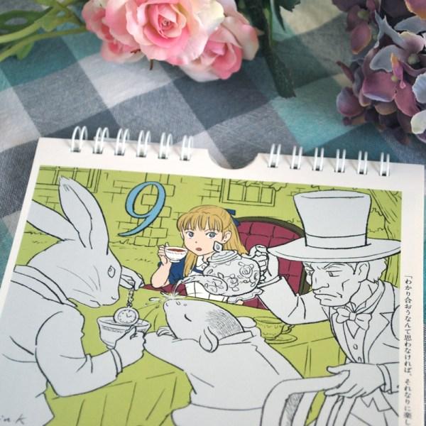 アリスのカレンダー