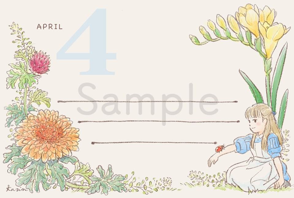 アリスとお花のカード4月