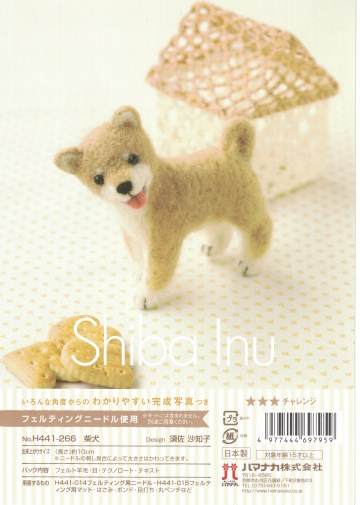 H441-266 Shiba Inu voorkant