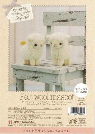H441-288 Friendly Sheep