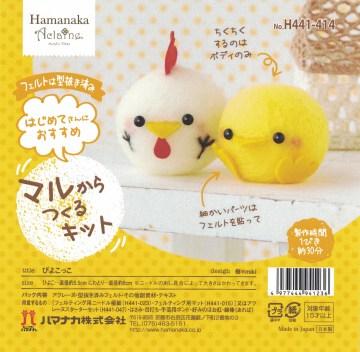 H441-414 Chick 'n Chicken