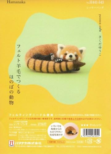 H441-543 Rode Panda