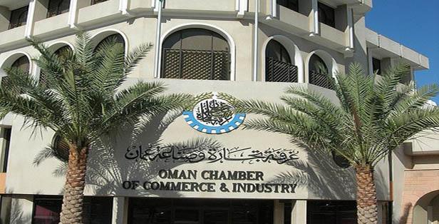 غرفة تجارة وصناعة عمان