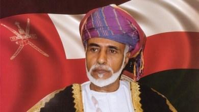 Photo of جلالة السلطان يعزي في وفاة رفسنجاني