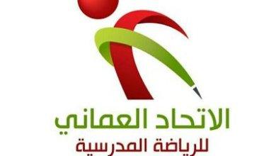 Photo of اتحاد الرياضة المدرسية يستعد لبطولة كأس قناة (ج)