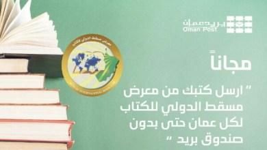 Photo of خدمة مجانية: إرسال الكتب من معرض مسقط للكتاب إلى كافة أرجاء السلطنة