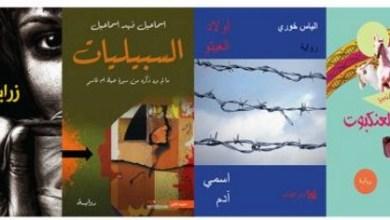 Photo of ست روايات عربية مرشّحة لـ البوكر