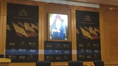 Photo of رفع قيمة المبالغ المالية …تعرّف على الجديد في النسخة الثالثة من جائزة ريادة الأعمال 2017