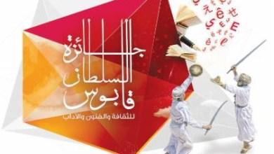 Photo of غدا.. بدء التسجيل للنسخة السادسة من جائزة السلطان قابوس للثقافة والفنون والآداب