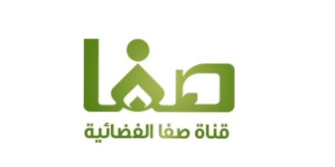 موسى الفرعي يكتب: قناة صفا قولوا خيرا أو فاصمتوا