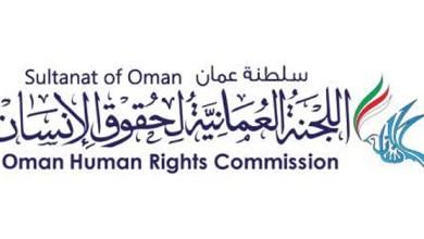 Photo of ماذا قالت لجنة حقوق الإنسان عن التقرير الأمريكي حول الحريات في السلطنة؟