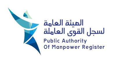 Photo of في إعلان جديد: 382 وظيفة في القطاع الخاص