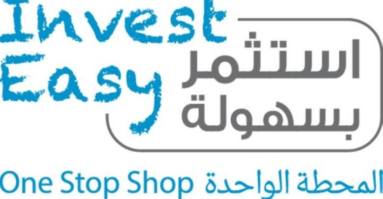 خطوات شطب سجل تجاري إلكترونيا عبر وزارة التجارة والصناعة سعودية نيوز