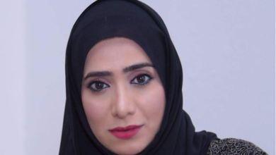Photo of الشاعرة العمانية شميسة النعمانية في ( المحرّق) البحرينية