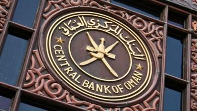 Photo of في تقرير جديد: البنك المركزي يؤكد تحسن اقتصاد السلطنة وانخفاض العجز المزدوج