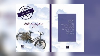 Photo of محمد الهادي الجزيري يكتب: ساعي بريد الهواء لـ سفيان رجب