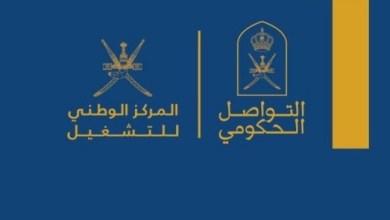 Photo of مركز التواصل الحكومي يوضح الفرق بين هيئة السجل والمركز الوطني للتشغيل