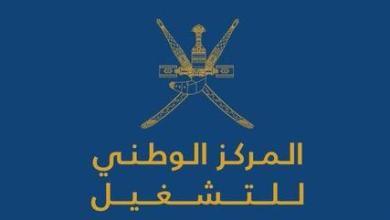صورة وفقًا للعبري: تعيين رئيس لمجلس إدارة المركز الوطني للتشغيل