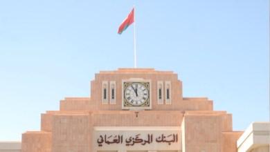 Photo of القطاع المصرفي بالسلطنة يواصل تحقيق نمو معقول