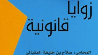 "Photo of بتعاون بين ""أثير"" و""التكوين"": صدور جزء رابع من ""زوايا قانونية"""