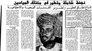 Photo of بالصور: أرشيف الصحافة العربية مليء بالاحتفاء بيوم النهضة العُمانية