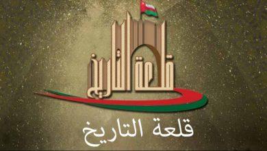 """Photo of عدد جديد من """"قلعة التاريخ"""" يحوي موضوعات مهمة عن تاريخ عُمان"""