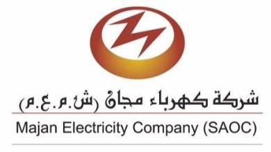 Photo of كهرباء مجان توضح حول قطع الكهرباء عن جهات حكومية