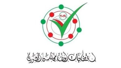 Photo of غدًا: الإعلان عن القوائم النهائية لمرشحي الشورى