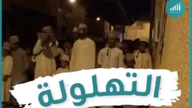 """Photo of بالفيديو والصور: """"التهلولة"""" إرث عُماني يصدح في الحارات"""