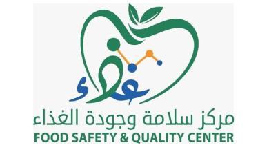 صورة اعتماد شعار مركز سلامة وجودة الغذاء والبلديات تشرح مكوناته
