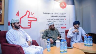 """Photo of لتعزيز معرفة رواد الأعمال: جلسات """"نجاحي """" من بنك مسقط تتواصل بنجاح"""