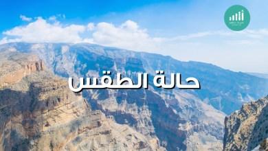 Photo of احتمالية لهطول أمطار على جبال الحجر